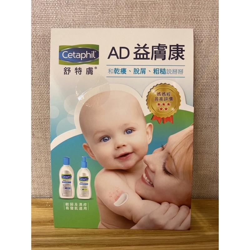 舒特膚 cetaphil AD益膚康修護系列 潔膚乳 滋養乳液 旅行組 試用包 異位性皮膚炎