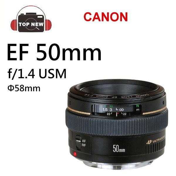 CANON 佳能 EF 50mm f/1.4 USM 單眼 相機 標準 定焦 鏡頭 公司貨