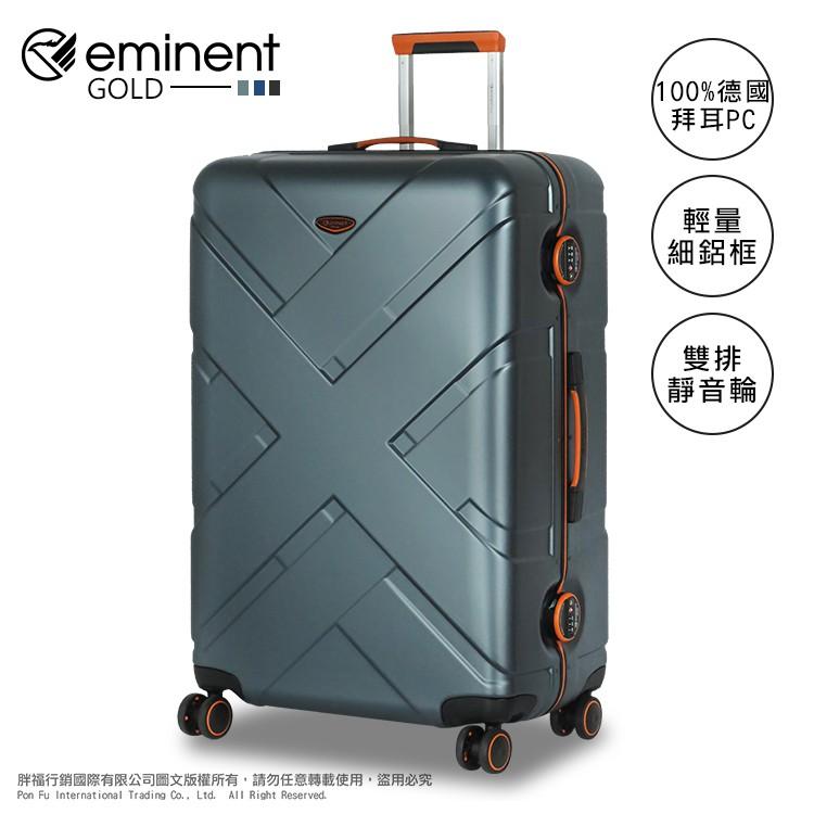 萬國通路 9P0 行李箱 24吋 28吋 細鋁框