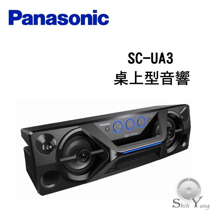 Panasonic 國際牌 SC-UA3 藍芽CD手提音響 USB/藍芽/CD播放 可接麥克風 公司貨 保固一年