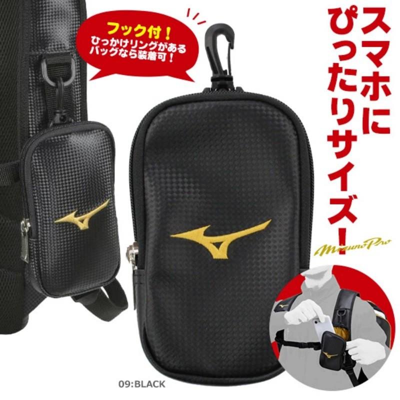 日本限量 MIZUNO PRO 手機包 美津濃 棒球背包 棒球 壘球 裝備袋 零錢包 零件包 背包 掛袋