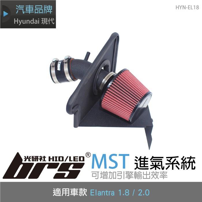 【brs光研社】HYN-EL18 MST 專用 進氣 系統 渦輪 現代 Hyundai Elantra 1.8L