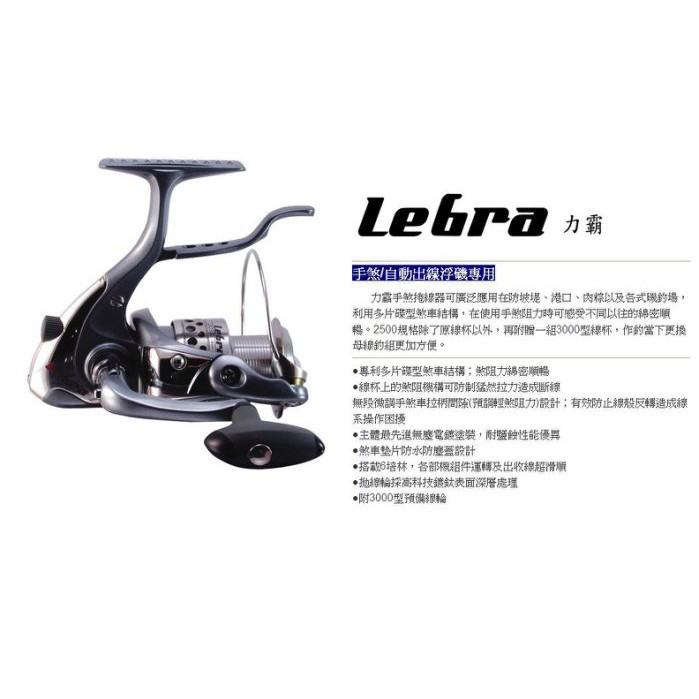 磯釣季,手煞車捲線器,現貨免運 猛哥釣具 OKUMA LEBRA力霸 LB-2500 手煞車捲線器(雙線杯) 磯釣捲線器