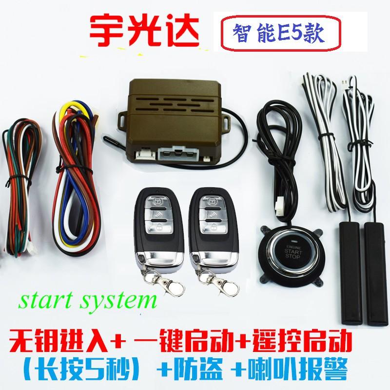 E5款一鍵啟動免鑰匙進入KEYLESS+遙控啟動防盜器K6K8 331 TIERRA SWIFT E30 ALTIS
