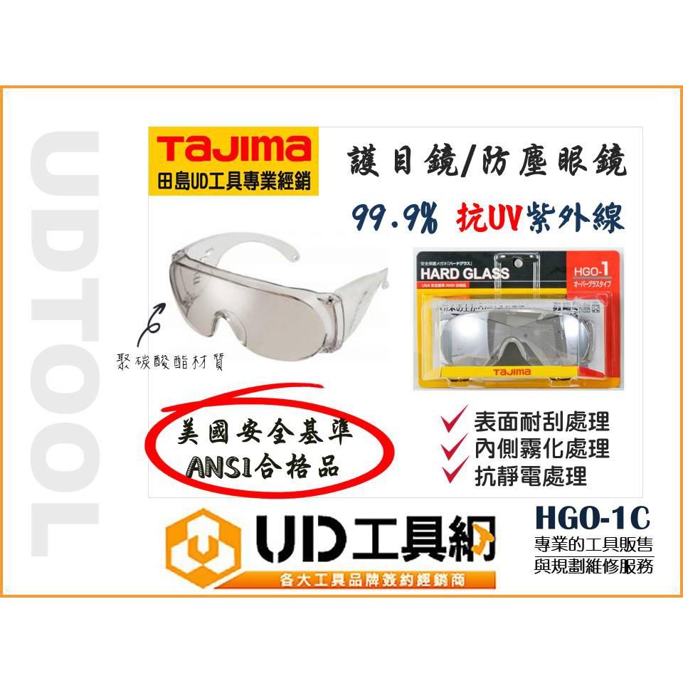 @UD工具網@田島 TAJIMA HGO-1C 護目鏡 防護眼鏡 防塵眼鏡 抗UV 耐刮 USA安全基準 ANSU合格品