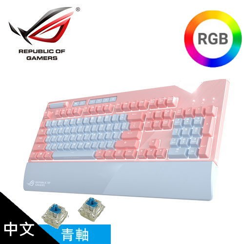 【ASUS 華碩】ROG Strix Flare PNK LTD 粉色機械式電競鍵盤(青軸)