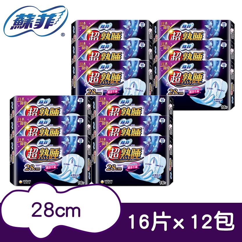 蘇菲 超熟睡 細緻棉柔 28cm (16片 x 12包/組)【滿額贈】│嬌聯官方旗艦店