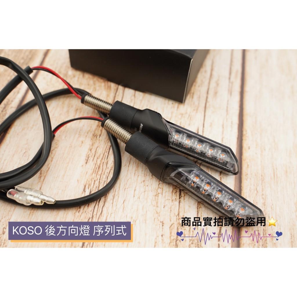 KOSO 後方向燈 序列式 方向燈 LED方向燈 燻黑殼 適用 SMAX BWS R X 重車 擋車 野狼