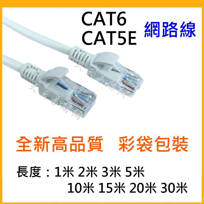 CAT6 CAT5E 網路線 2米 3米 5米 10米 15米 20米 路由器線 寬頻網路線 RJ45 網路線 CAT5
