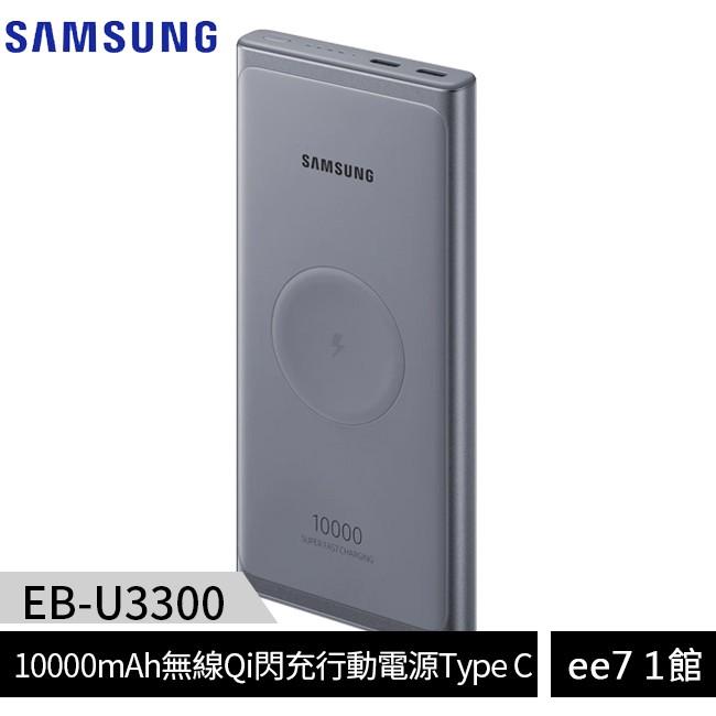 SAMSUNG (EB-U3300) 10000mAh無線Qi閃充行動電源25W/Type C [ee7-1]