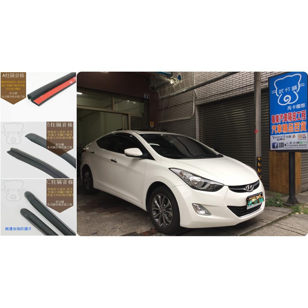 【武分舖】 Hyundai Elantra 專用 A柱隔音條+B柱隔音條+C柱隔音條 汽車隔音條 套裝組合-靜化論