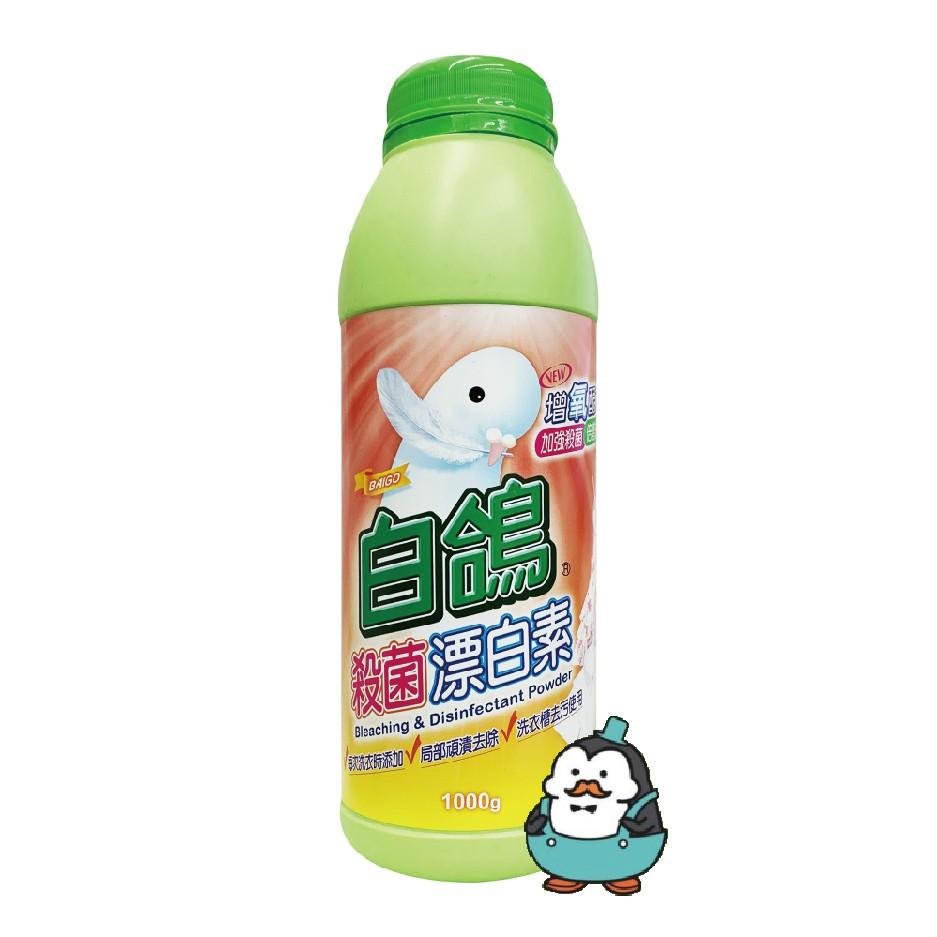白鴿 雙氧 殺菌 漂白素 1000g 不含螢光劑