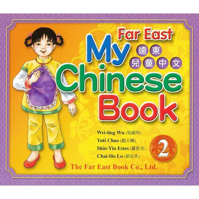 遠東兒童中文 第二冊 (課本用 CD 1片)