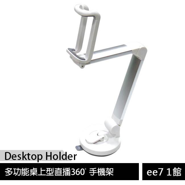 Desktop Holder 多功能桌上型直播360度手機架 [ee7-1]