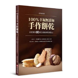 100%幸福無添加手作餅乾: 呂老師的80道五星級餅乾與點心/ 呂昇達 誠品eslite 桃園市