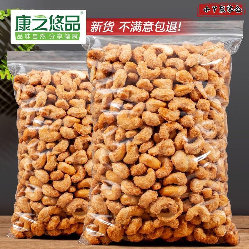 越南炭燒腰果連罐500g干果堅果大禮包原味零食品1000g250g50g