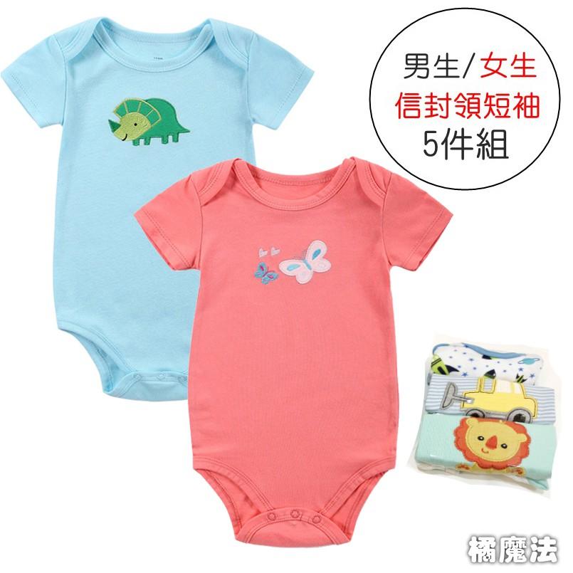 信封領短袖長袖包屁衣 (5件一組) 男生 女生 橘魔法 現貨在台灣 嬰兒 新生兒