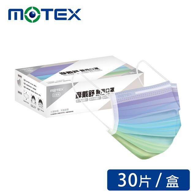 MOTEX 摩戴舒 醫用口罩 春花漸層系列 藍鈴 30片/盒
