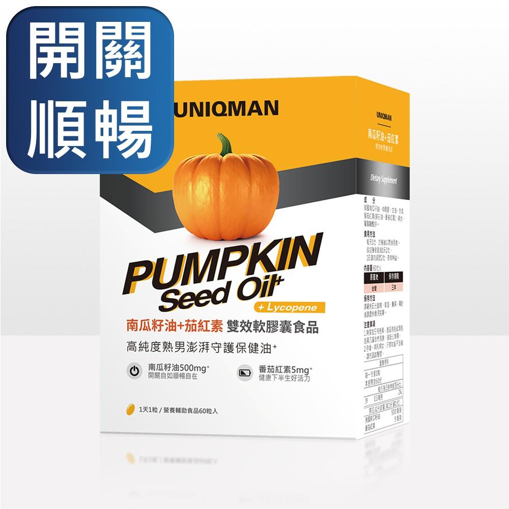 UNIQMAN 南瓜籽油+茄紅素 軟膠囊 (60粒/盒) 官方旗艦店