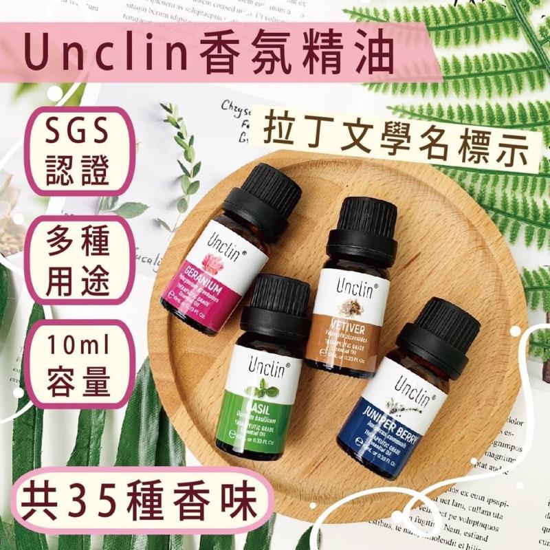 現貨 Unclin 香氛精油 SGS檢驗天然精油 香薰加濕器精油 芳香擴香瓶精油 按摩精油 10ML 35種香味可選