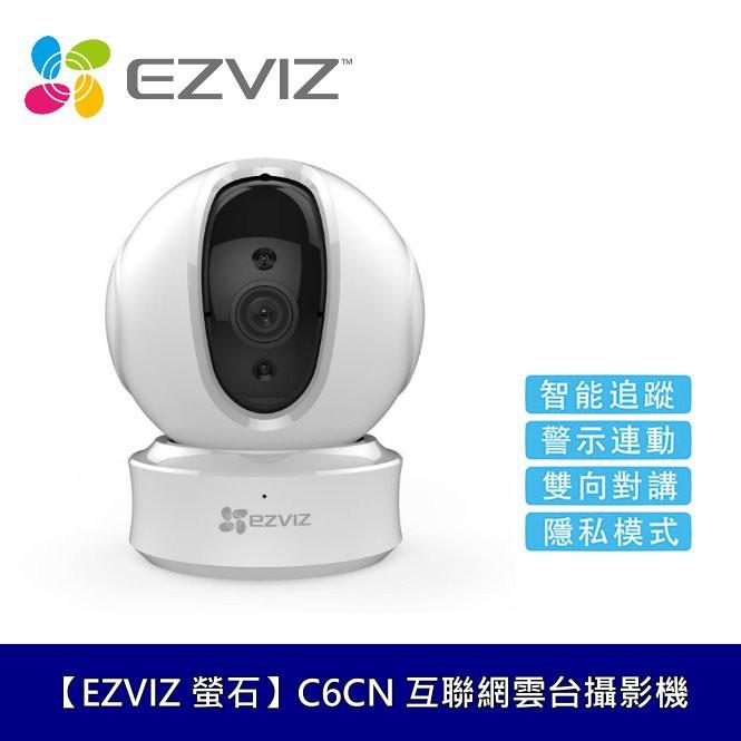EZVIZ螢石 C6CN(1080P) 球型 360度旋轉雲台攝影機 網路攝影機 監控 IPCAM SD卡錄影 夜拍
