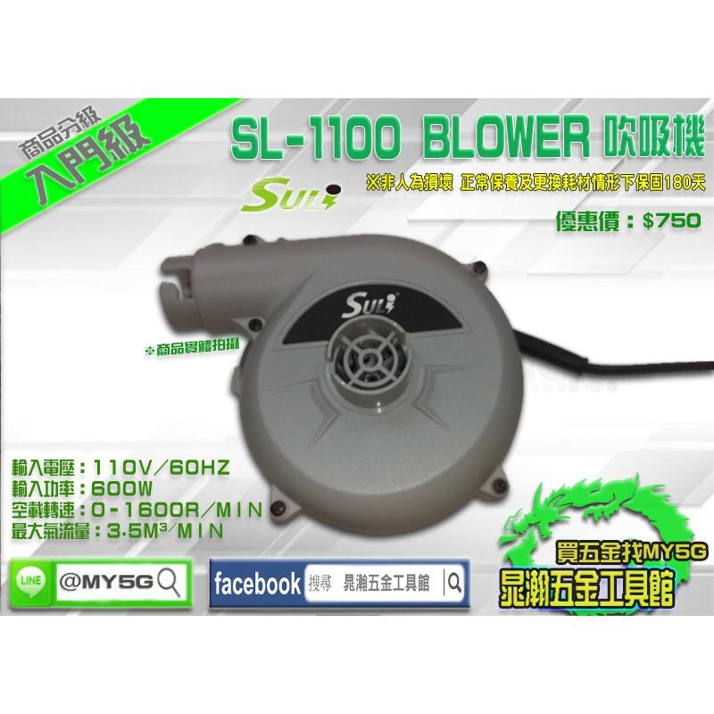 {MY 5G 五金工具館} SULi 速力 SL-1100 兩用 吹吸機