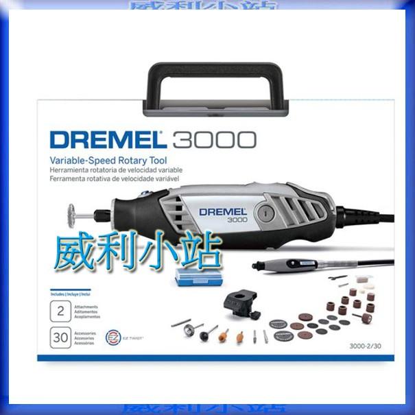 【威利小站】DREMEL 3000 2/30 可調速電動刻磨機 含2專業配件+30附件