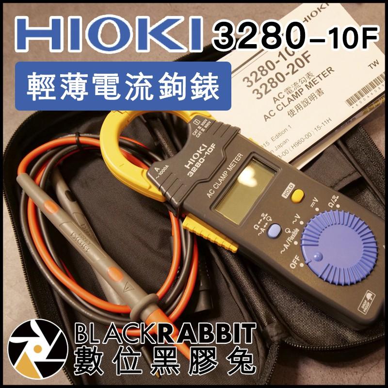 數位黑膠兔【 日本製 HIOKI 3280-10F 電流鉤錶 】 電錶