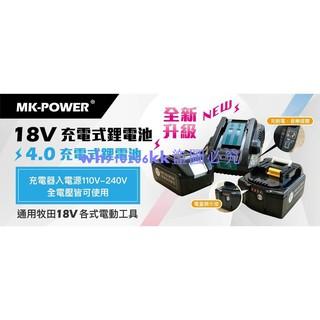 &現貨 電動工具電池組 可通用牧田18V電動工具與MK-POWER 充電器也可以通用 無刷電動工具 電鑽 起子機