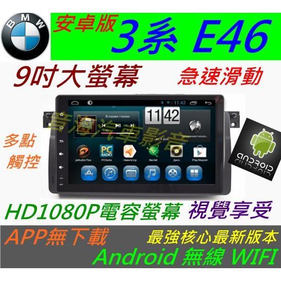 BMW 安卓系統 e46 音響 Android 汽車音響 318i 320i 325i  DVD主機 e39