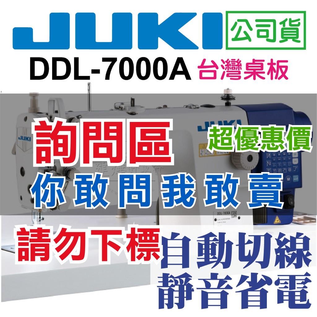詢問區-台灣出貨- JUKI DDL-7000A 台灣高級桌板 縫紉機 自動切線 省電靜音馬達 ■ 建燁針車行 縫紉 ■