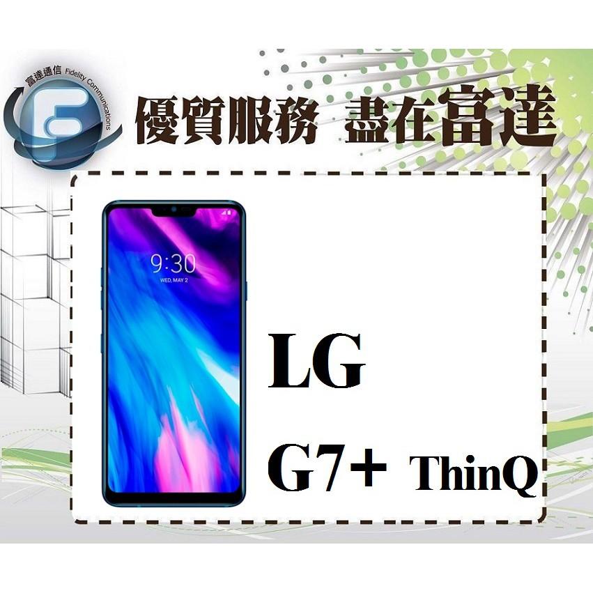 台南『富達通信』LG G7+ Plus ThinQ 6.1吋 6G+128G/1600萬相機【門市自取價】