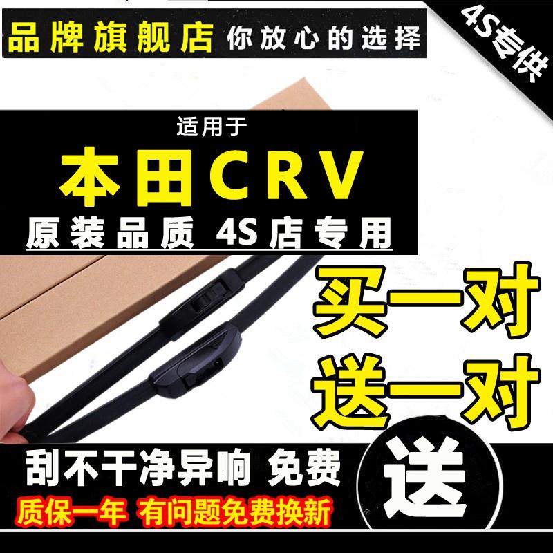 🎈現貨、現貨🎈專用于東風本田CRV雨刮器原廠13款15后原裝無骨膠條crv前后雨刷片