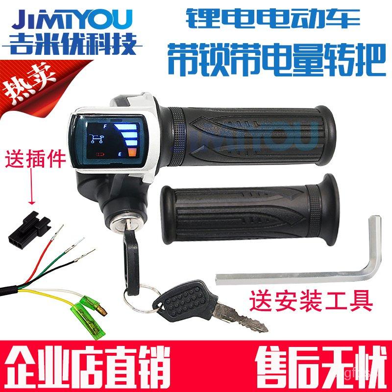 新款 24V36V48V轉把帶鎖帶電量顯示調速轉把鋰電動自行車三輪電動車