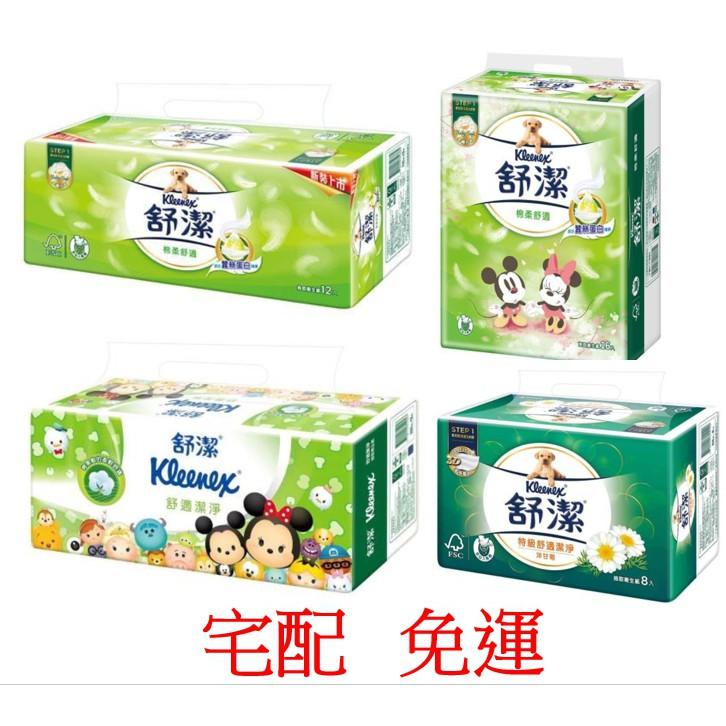 舒潔 棉柔舒適抽取衛生紙(110抽x12包x6串/箱) 迪士尼抽取衛生紙 Tsum Tsum限定版(100抽x72包/箱