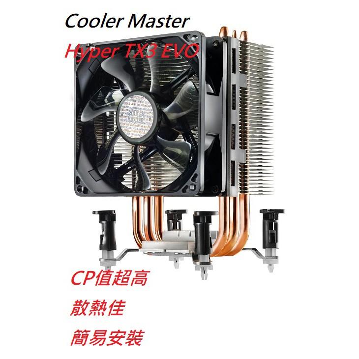 附發票保固 酷碼 Cooler Master Hyper TX3 EVO 塔型 CPU風扇 COOLERMASTER