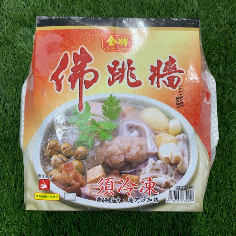 金牌🏅️佛跳牆(年菜
