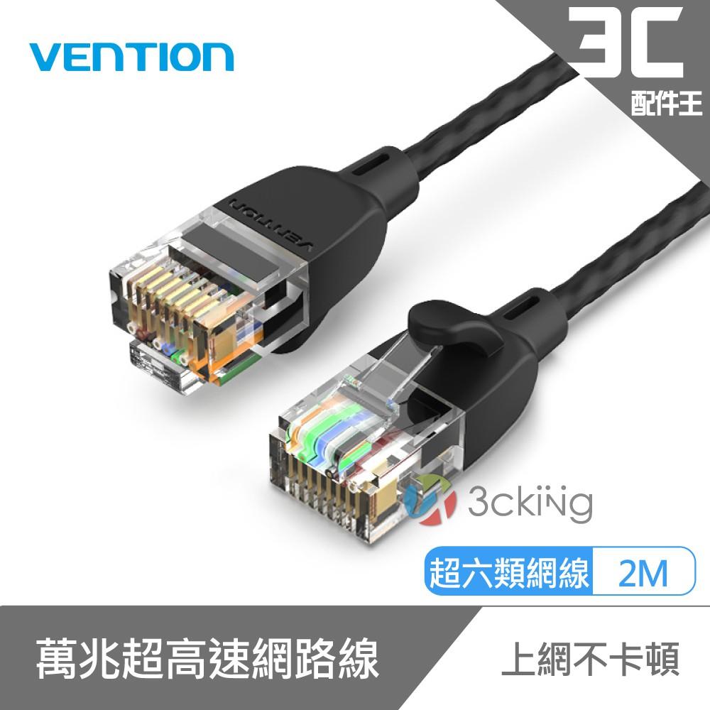 VENTION 威迅 IBI系列 CAT6A 超六類 高速網路線 2M 公司貨 萬兆網路線 高速
