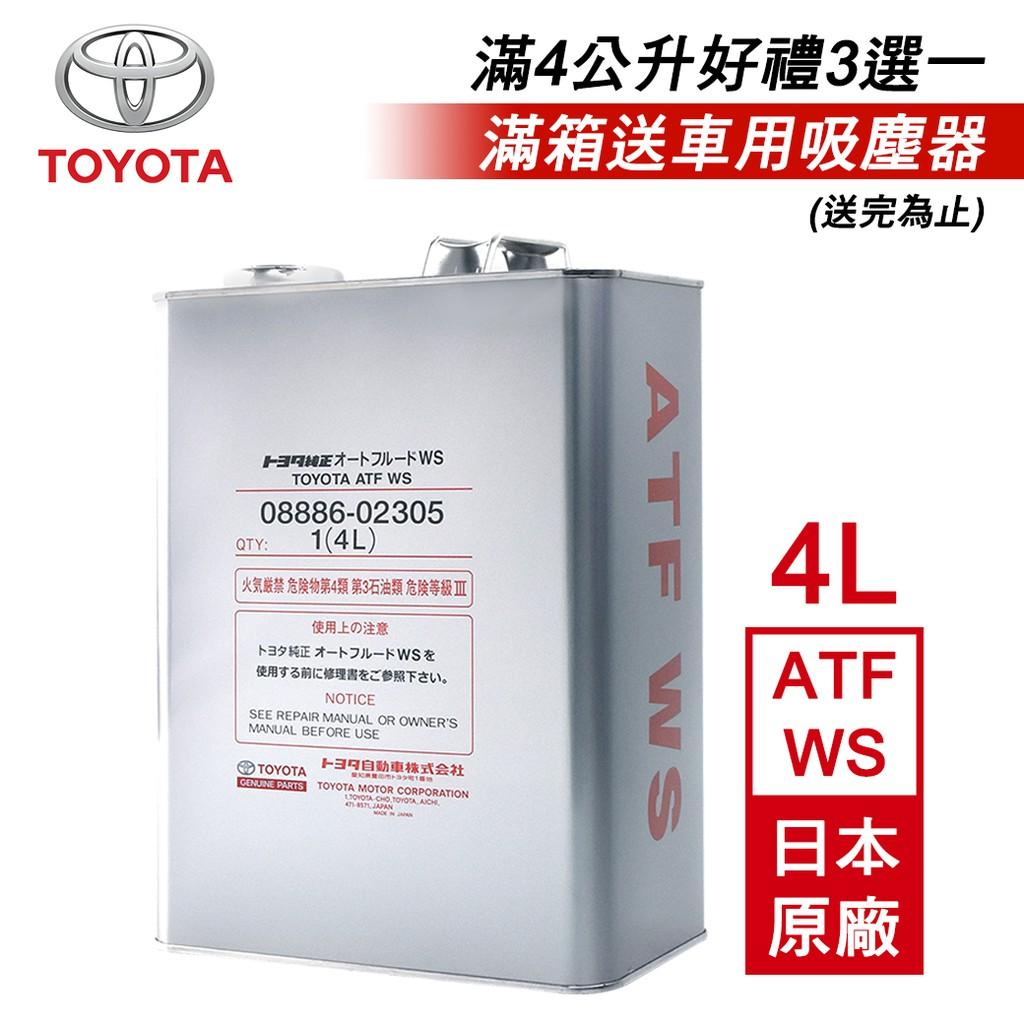 【TOYOTA】日本原廠用變速箱油 ATF WS 4L-goodcar168