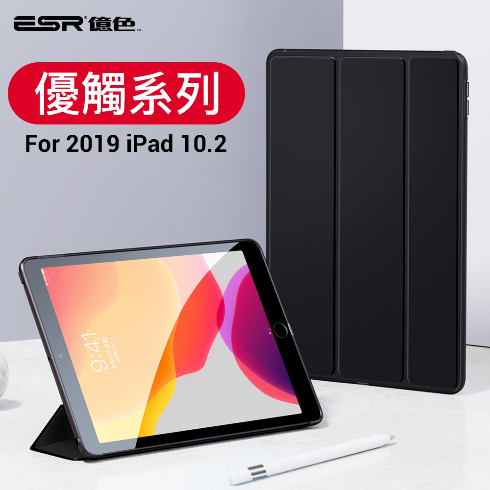 ESR億色iPad 8/7 10.2吋/Air4/Air 3/Mini 5新款軟邊全包支架保護殼智能休眠保護套 優觸系列