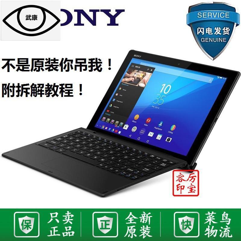 【武康大賣場】聰芹07號店✥❇✘Sony索尼xperia z4 tablet SGP771平板電腦鍵盤藍牙 無線靜音Ip