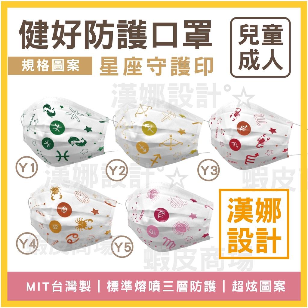 【漢娜°☆】健好-💯MIT台灣製口罩-星座口罩-12星座-卡通口罩-幸運口罩-星星口罩-兒童口罩-圖案口罩-紫口罩-黃