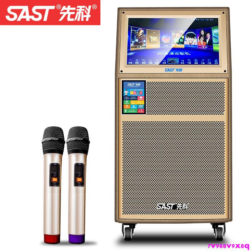 【藍牙音響】SAST/先科 WD-6移動廣場舞音響WIFI家庭K歌KTV卡拉OK點歌機一體機