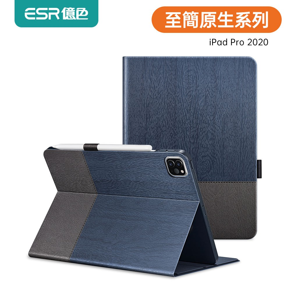 ESR億色 iPad Pro 2020 11吋 / 12.9吋 北歐風 保護套 皮套 保護殼 至簡原生系列
