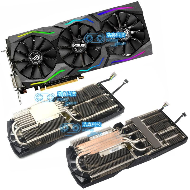 華碩GTX1080Ti/1080/1070Ti/1070/1060 RX580/480STRIX顯卡散熱器