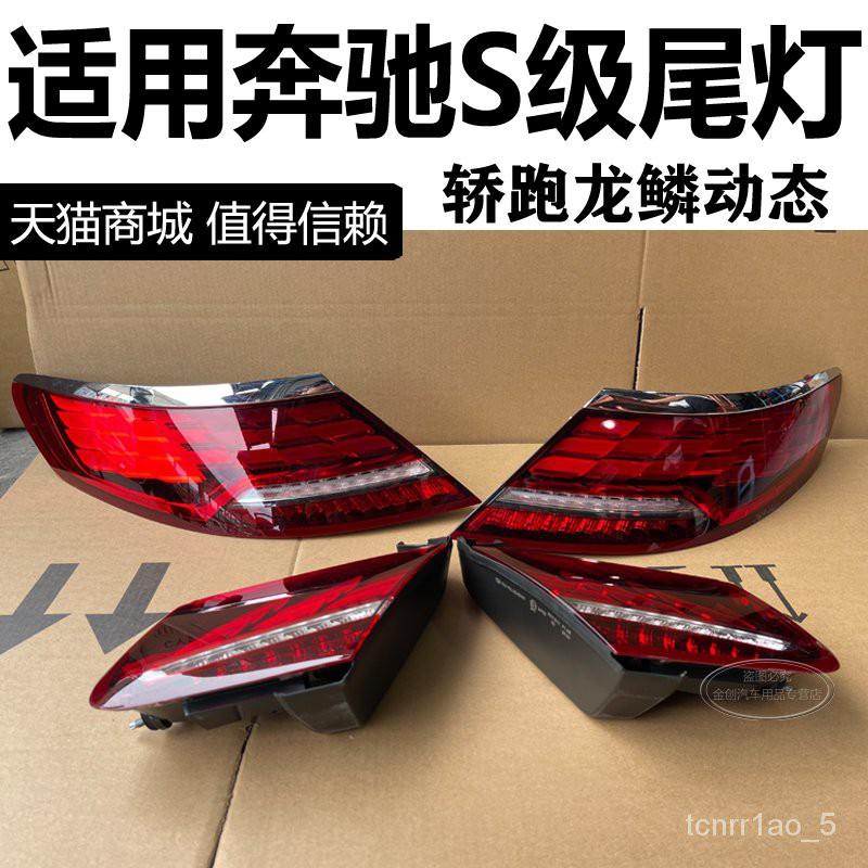 適用於奔馳S級轎跑W217 S400 S500 S450 龍鱗後尾燈總成 動態尾燈 3gho