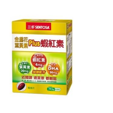 小老虎三多 金盞花葉黃素Plus蝦紅素軟膠囊(50粒/盒)全新商品