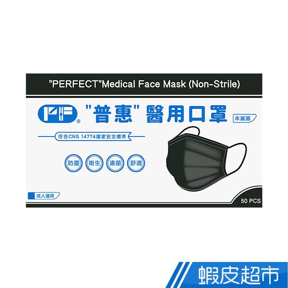 普惠醫工 雙鋼印醫用口罩 醫療口罩 成人用 時尚黑  100片/2盒  現貨 蝦皮直送