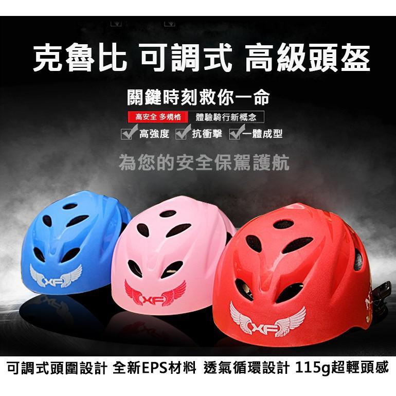活動價 兒童可調式頭盔 安全帽 洞洞帽 直排輪  自行車 滑板 頭盔 輪滑 戶外騎行 可調式頭圍