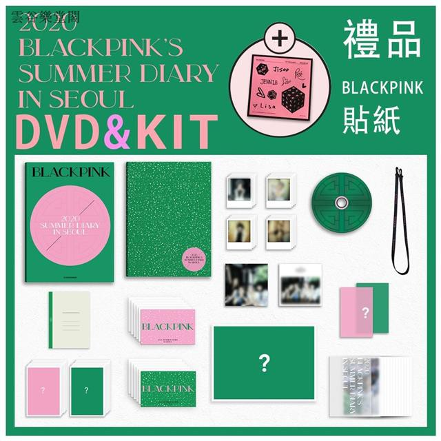 佳美稀🥇 BLACKPINK 2020 SUMMER DIARY IN SEOUL DVDKIT
